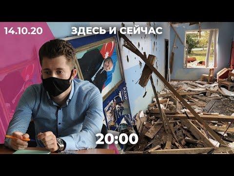 Российские миротворцы в Карабахе, будущее оппозиции в Беларуси, московские школьники на удаленку
