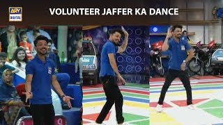 Jeeto Pakistan Mein , Volunteer Jaffer Ka Dance
