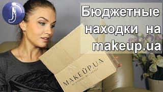 БЮДЖЕТНІ ЗНАХІДКИ на makeup ua! Розпакування посилки. Покупки під впливом YouTube і відгуків! Juliya