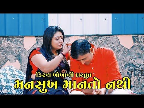 મનસુખ માનતો નથી || MANSUKH MANTO NATHI || Ramto Jogi || Kiran Khokhani || Krishna Telefilms