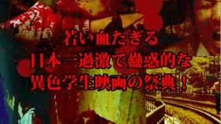 "学生残酷映画祭2012 予告 ""Student Splatter Movie Festival 2012"" trailer"