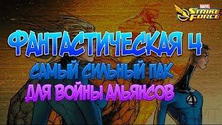 Фантастическая четверка | Самый сильный пак для ВОЙНЫ АЛЬЯНСОВ | Marvel Strike Force