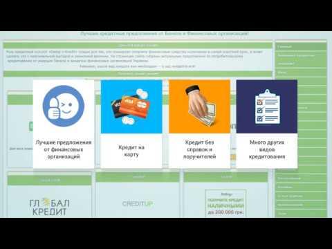 Взять кредит в херсоне в банке онлайн заявки на кредит в краснодарском крае