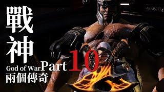 【達奇】跨過了相似的試煉 兩位傳奇間的戰鬥《戰神》系列劇情詳解 第十期