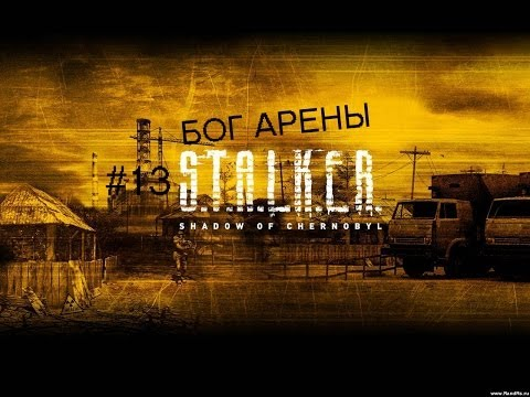 S.T.A.L.K.E.R.:Тень Чернобыля #13 [БОГ Арены]