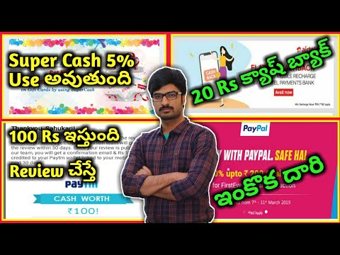Repeat paypal Old Users Bumper Cash Back Offers//👍 PayPal old Users