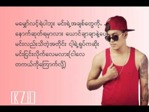 Shwe Htoo - Crush (Acoustic Version) Lyric