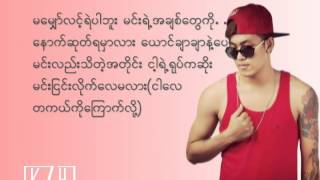 Shwe Htoo - Crush (Acoustic Version) Lyric