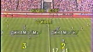 .DINAMO  KIEV VS  DINAMO MINSK  FINAL
