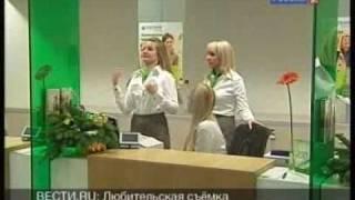 """Сбербар"" vs. ""Сбербанк"""
