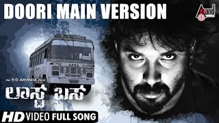 Last Bus | Doori Main Version | Kannada Video Song | Avinash Narasimharaju | Deepa Gowda
