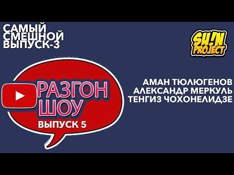 РАЗГОН ШОУ - 5 ВЫПУСК | SUNPROJECT 2019 | STAND UP | - Меркуль, Чохонелидзе, Тюлюгенов