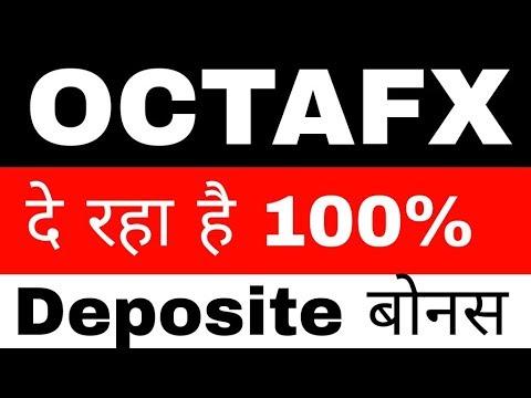 octafx-100%-deposit-bonus-hurry-up-in-hindi,urdu