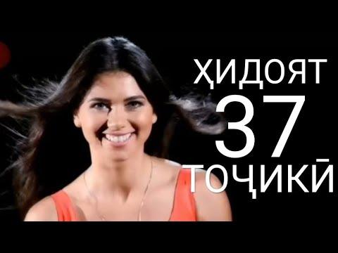 Хидоят қисми 37. бо забони тоҷикӣ!