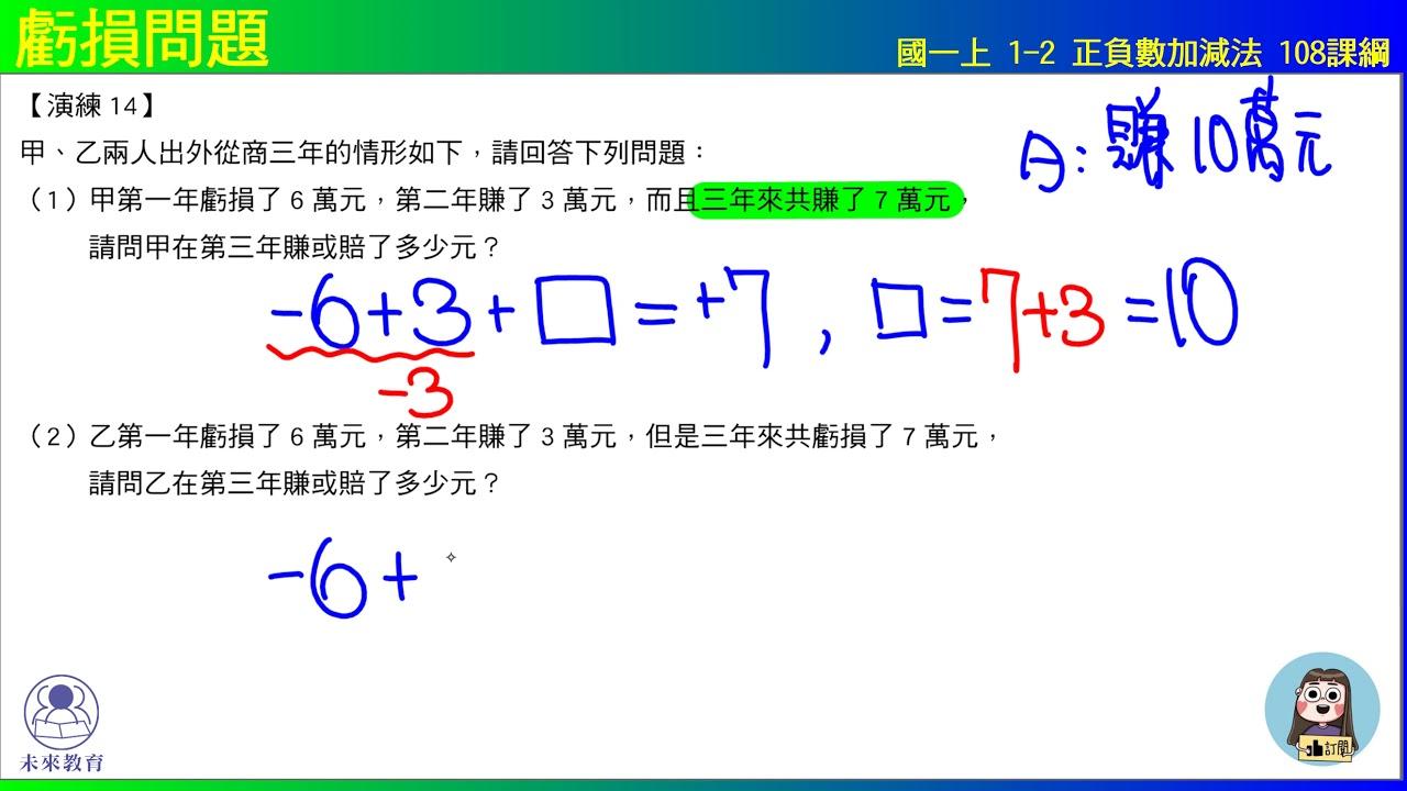 國一上 1之2 正負數加減法 演練14 虧損問題 108課綱 未來教育x凱爺數學 - YouTube