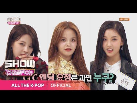Show Champion EP.301 CLC 엔딩요정은 엔딩에 카메라를 잡아먹는다?