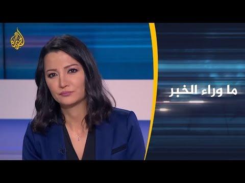 ???? ما وراء الخبر - مظاهرات العراق والضغوط الخارجية  - نشر قبل 4 ساعة
