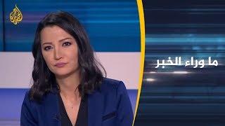 ما وراء الخبر - مظاهرات العراق والضغوط الخارجية