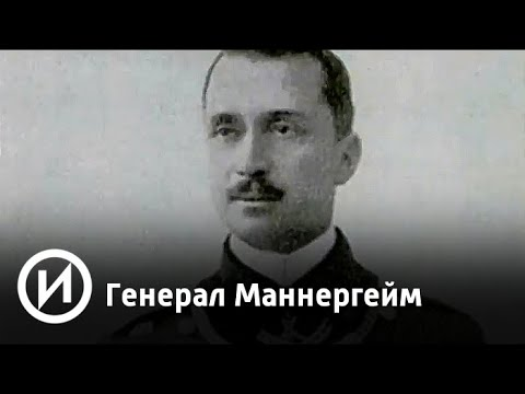 "Генерал Маннергейм   Телеканал ""История"""