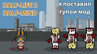 Я поставил тупой мод - Half-Life 2: Half-Mind(, 2015-07-30T18:30:41.000Z)