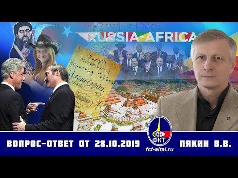 Валерий Пякин. Вопрос-Ответ от 28 октября 2019 г.