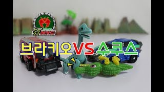 공룡메카드 장난감 배틀 11화 데이노수쿠스(알키온) vs 브라키오사우루스(티톤) 타이니소어 훈련의 성과 , DINO MECARD BATTLE TOYS [유니튜브]