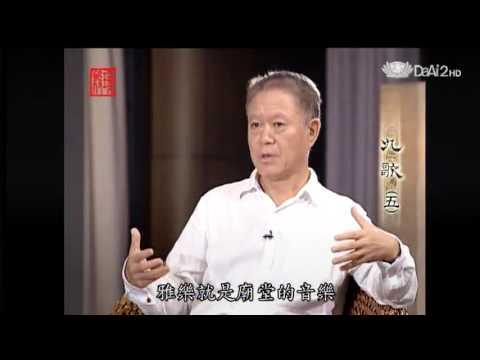 20130924《殷瑗小聚》九歌 (五) (蔣勳) - YouTube