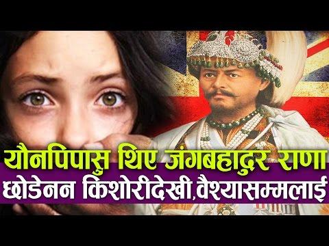 ३६ वटी श्रीमतीका श्रीमान जंगबहादुर राणा थिए यौनपिपाशु | Janga Bahadur Rana Real Story
