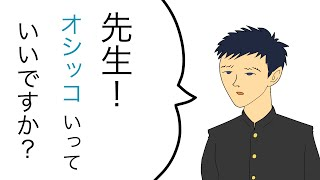 【ショートアニメ】先生オシッコ行っていいですか? 野ション 検索動画 27