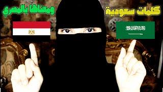 كلمات #سعودية 🇸🇦 جداوية ومعناها ب #المصري 🇾🇪😂