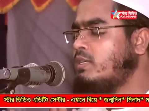 Excelent munajat Hafigur Rahman Siddiki