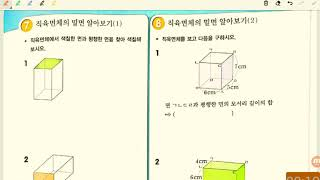 [어른이 초등수학기초]5-2 디딤돌 원리 p139 20…