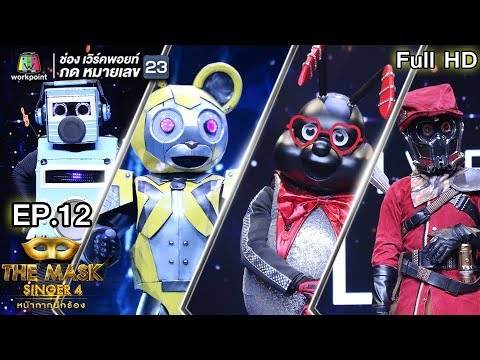 THE MASK SINGER หน้ากากนักร้อง 4 | EP.12 | Semi Final Group D | 26 เม.ย. 61 Full HD