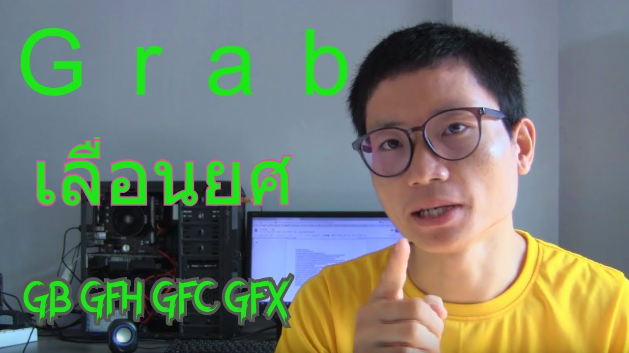 Grab เลื่อนขั้น GB GFH GFC GFX