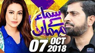 Fayyaz Ul Hassan Chohan Exclusive | Samaa Kay Mehmaan - SAMAA TV - Sadia Imam - 07 Oct 2018