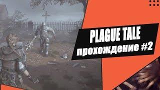 A Plague Tale: Innocence - прохождение #2 [ Незнакомцы ]   Первый БОСС