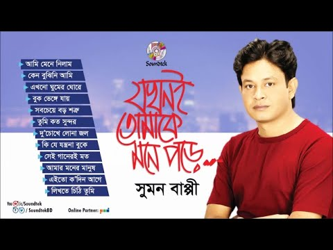 Sumon Bappi - Jokhoni Tomake Mone Pore | Bangla Song | Soundtek
