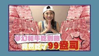 大胃王99盎司和牛挑戰!夢幻A5和牛吃到飽【Yahoo TV 特盛吃貨艾嘉】