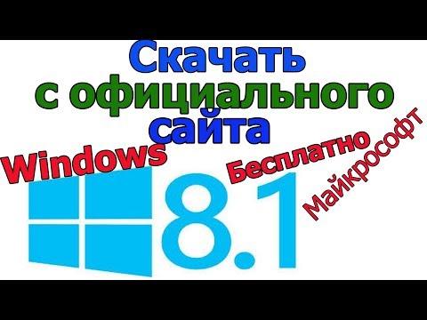 Скачать Windows 8.1 с официального сайта Майкрософт