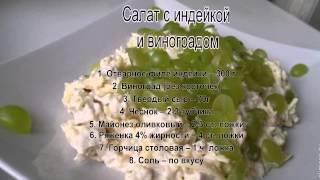 Вкусные салаты недорого .Салат с индейкой и виноградом