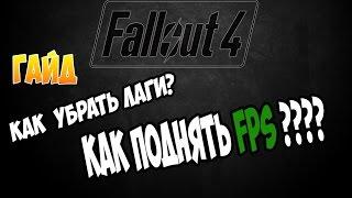 Fallout 4 Как убрать лаги, и поднять FPS