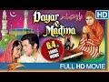 dayar e madina hindi full movie    mumtaz ali, husn banu, imtiaz   Picture