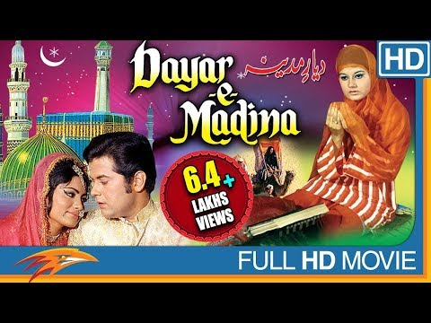 Dayar E Madina Hindi Full Movie || Mumtaz Ali, Husn Banu, Imtiaz Khan, Nazima || Eagle Hindi Movies