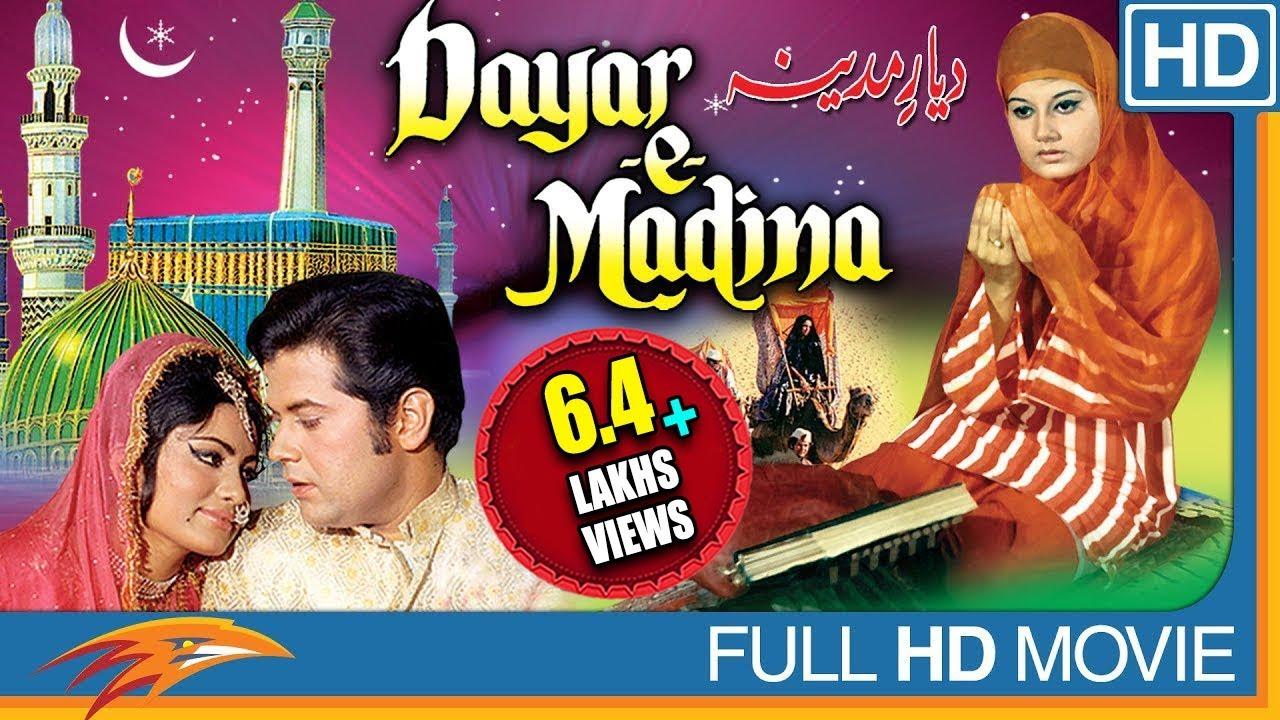 Download Dayar E Madina Hindi Full Length Movie || Mumtaz Ali, Husn Banu, Imtiaz Khan || Eagle Hindi Movies