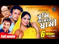 তুমি আমার স্বামী | Tumi Amar Shami | Shabnur | Riaz | Bangla Full Movie
