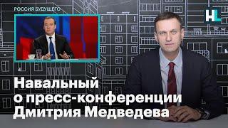 Навальный о пресс-конференции премьер-министра Дмитрия Медведева