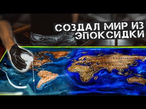 Карта мира из эпоксидной смолы