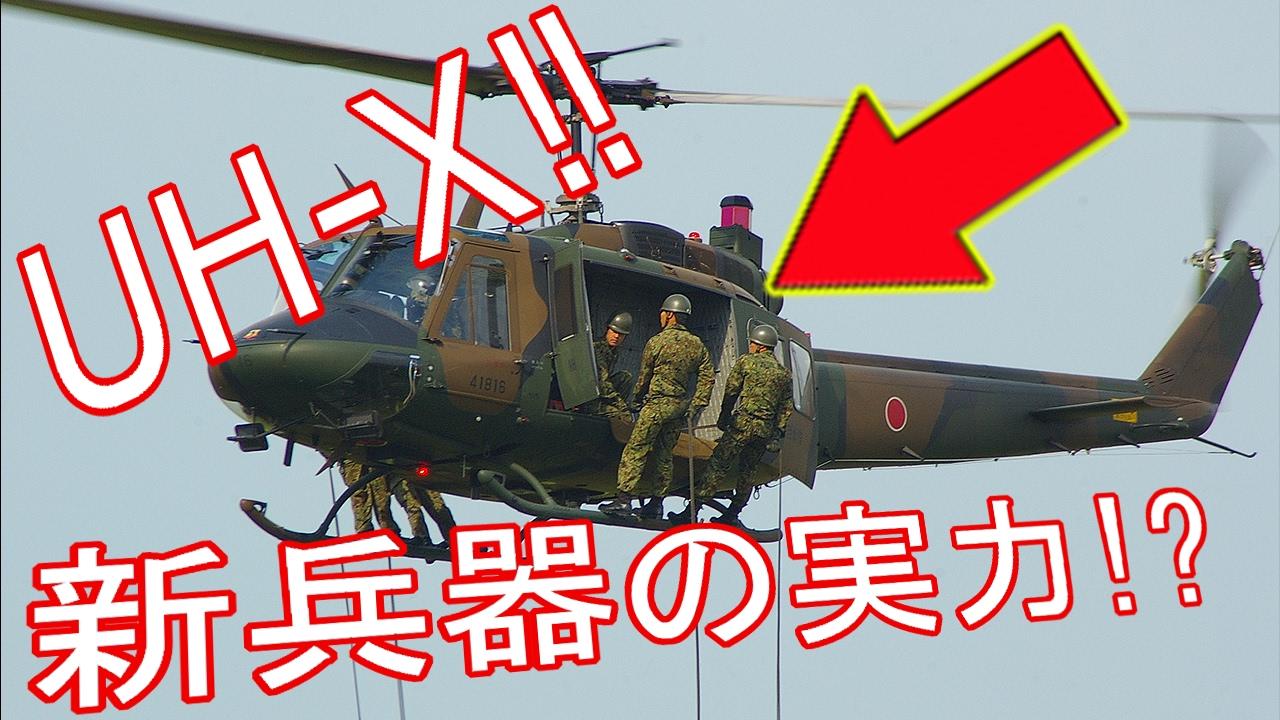陸上自衛隊】UH-X新ヘリ特徴はオ...