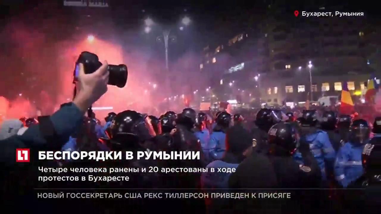 Четыре человека ранены и 20 арестованы в ходе протестов Бухаресте