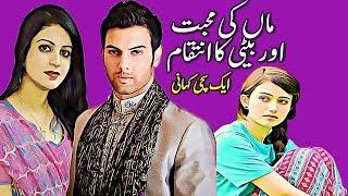 A heart Touching love Story  |  | Sachi Khani  |  | Urdu khani  |  |
